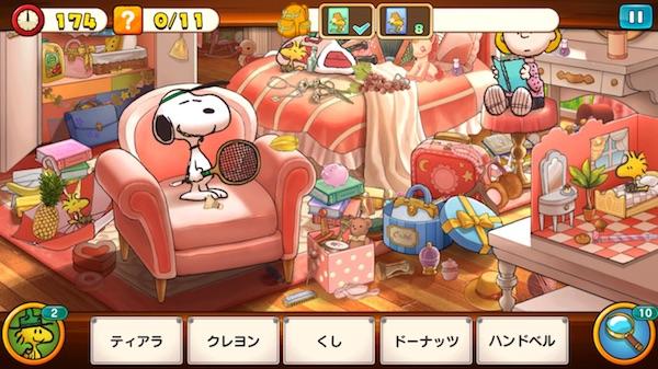 サリーの部屋 イベント レベル3 ピクニック