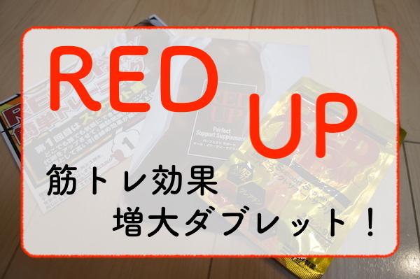 RED-UP レッドアップ サプリメント 筋トレ 筋肉 トレーニング プロテイン