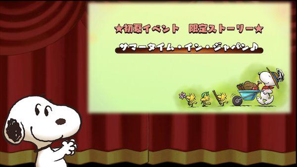 スヌーピーライフ  イベント 夏 ハチマキ 風鈴 フーリン サマータイム・イン・ジャパン
