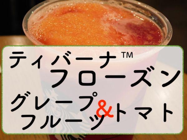 Starbucks スターバックス スタバ フローズンティー フラペ フラペチーノ ティバーナ™ グレープフルーツ トマト