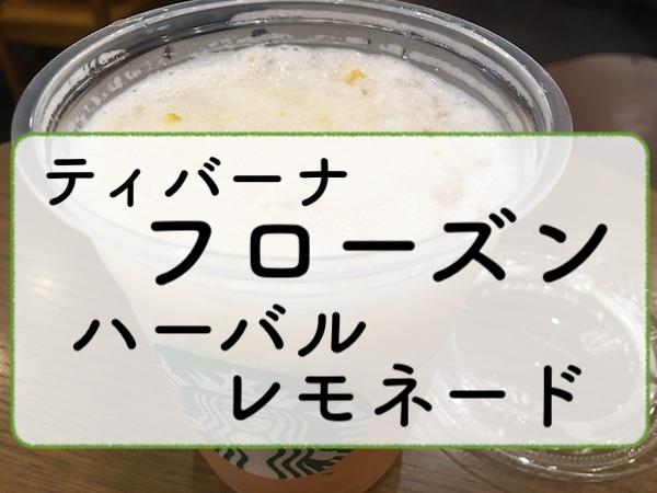Starbucks スターバックス スタバ フローズンティー フラペ フラペチーノ ティバーナ™ ハーバル レモネード