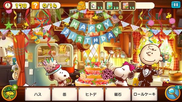 ブラウンキッチン イベント スヌーピーライフ  スヌーピー 誕生日 生誕祭 レベル4