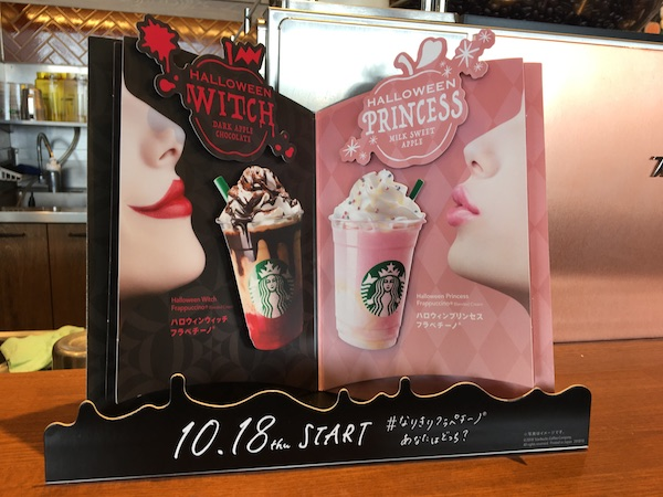 Halloween princess frappuccino ハロウィン ハロウィーン プリンセス 姫 フラペチーノ フラペ スタバ スターバックス フラペチーノ  新作 新商品 Starbucks