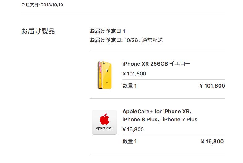 iPhoneXR 機種変 予約 新iPhone