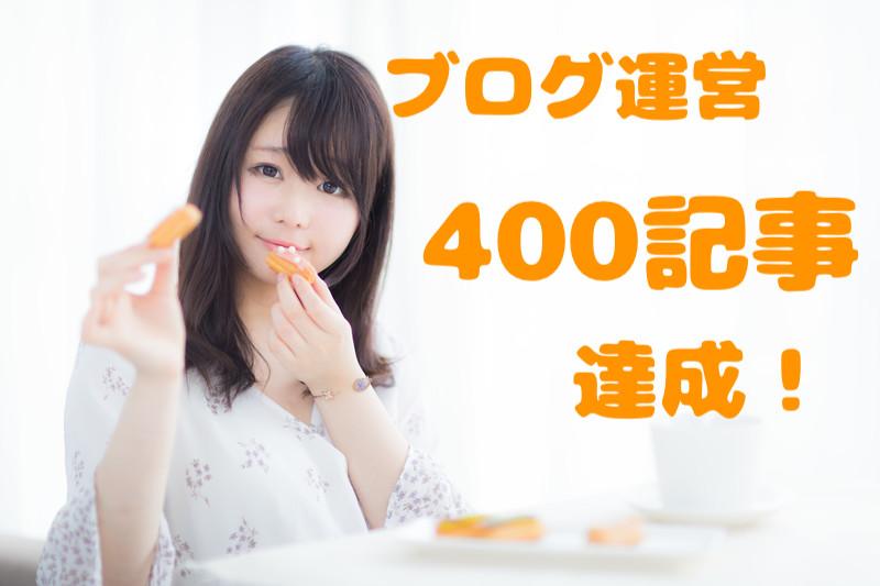 運営報告 400記事 ブログ 節目 20ヶ月 PV 収益