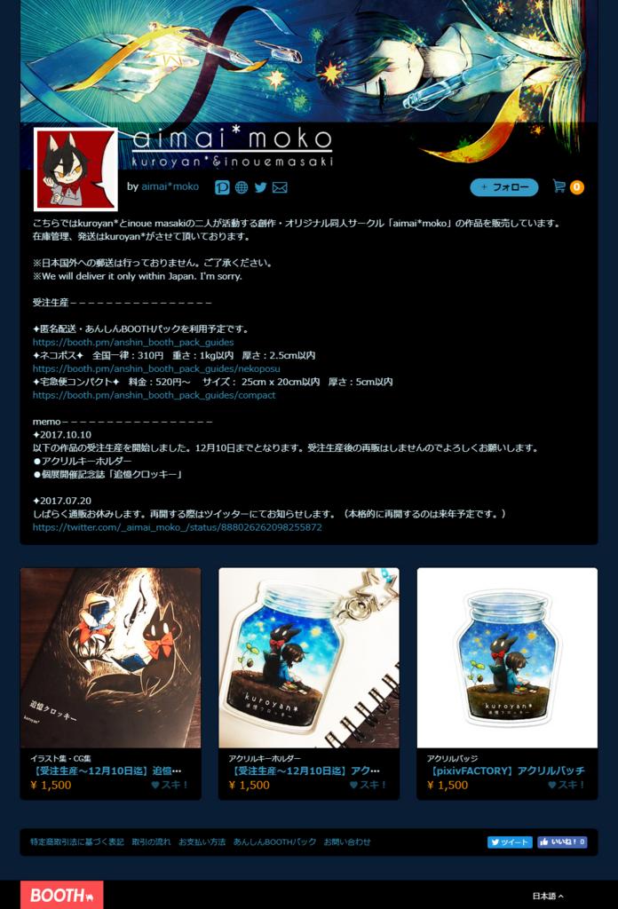 f:id:kuro_0319:20171111175647j:plain
