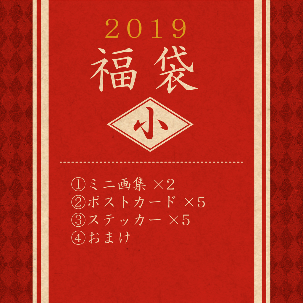 f:id:kuro_0319:20181228041722j:plain