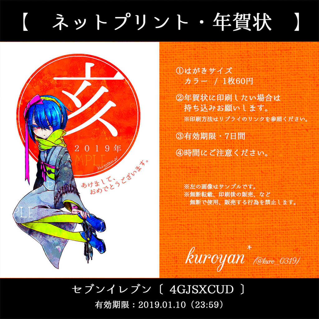 f:id:kuro_0319:20190103005155j:plain