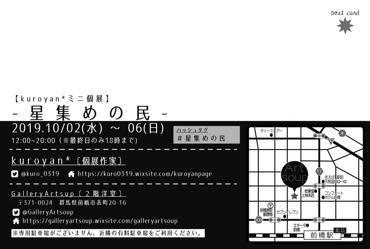 f:id:kuro_0319:20190612012926j:plain