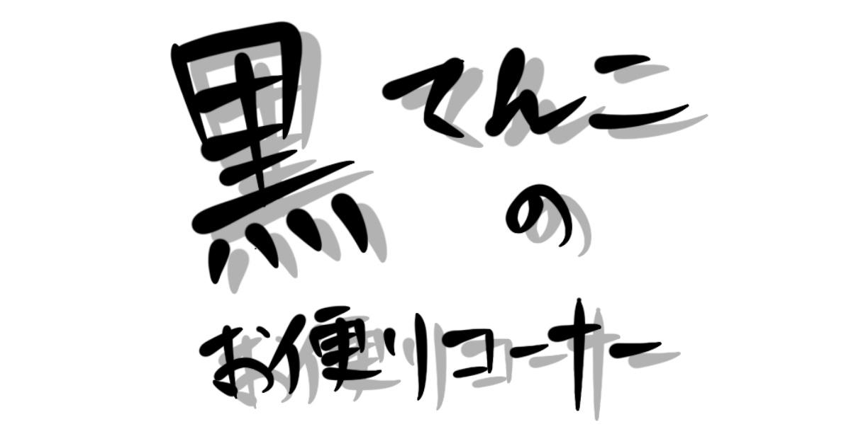 f:id:kuro_temko:20210104170218j:plain