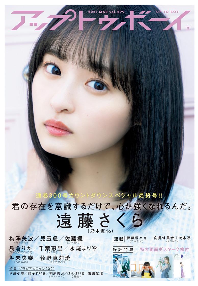 f:id:kuro_yagi_U:20210120012357j:plain