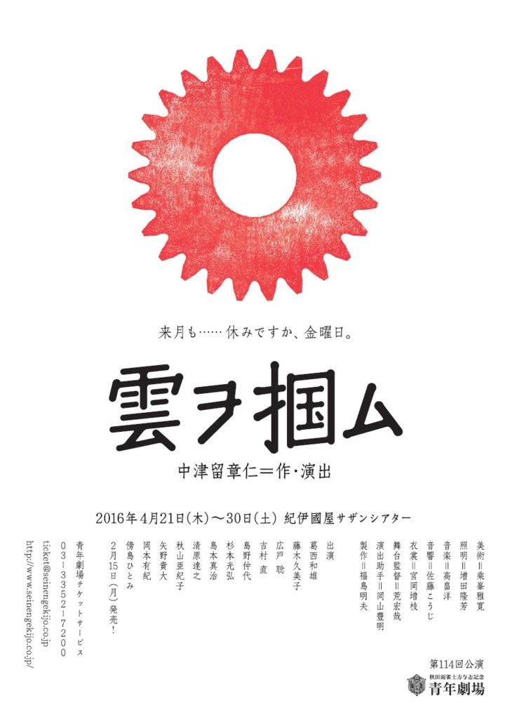f:id:kuroaka1871:20160505142302j:plain