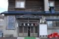 [三笠]蕎麦屋