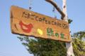 [Cafe][長沼]