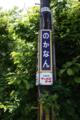 [芦別]野花南駅