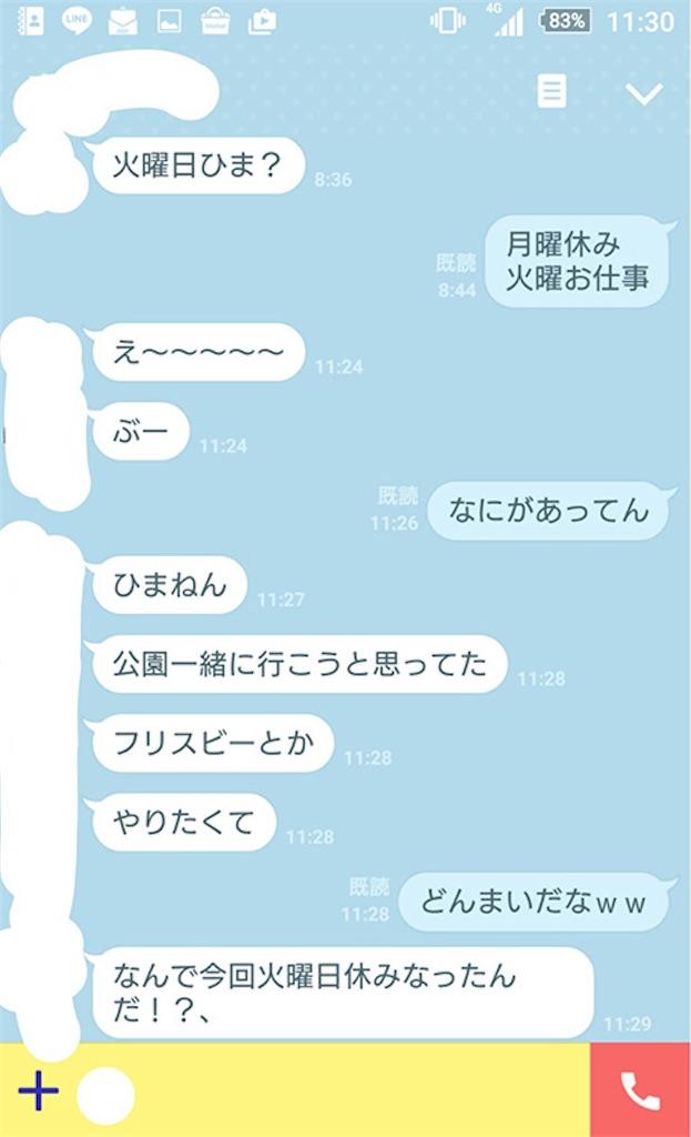 f:id:kurobakaito14120701:20200129174834j:image