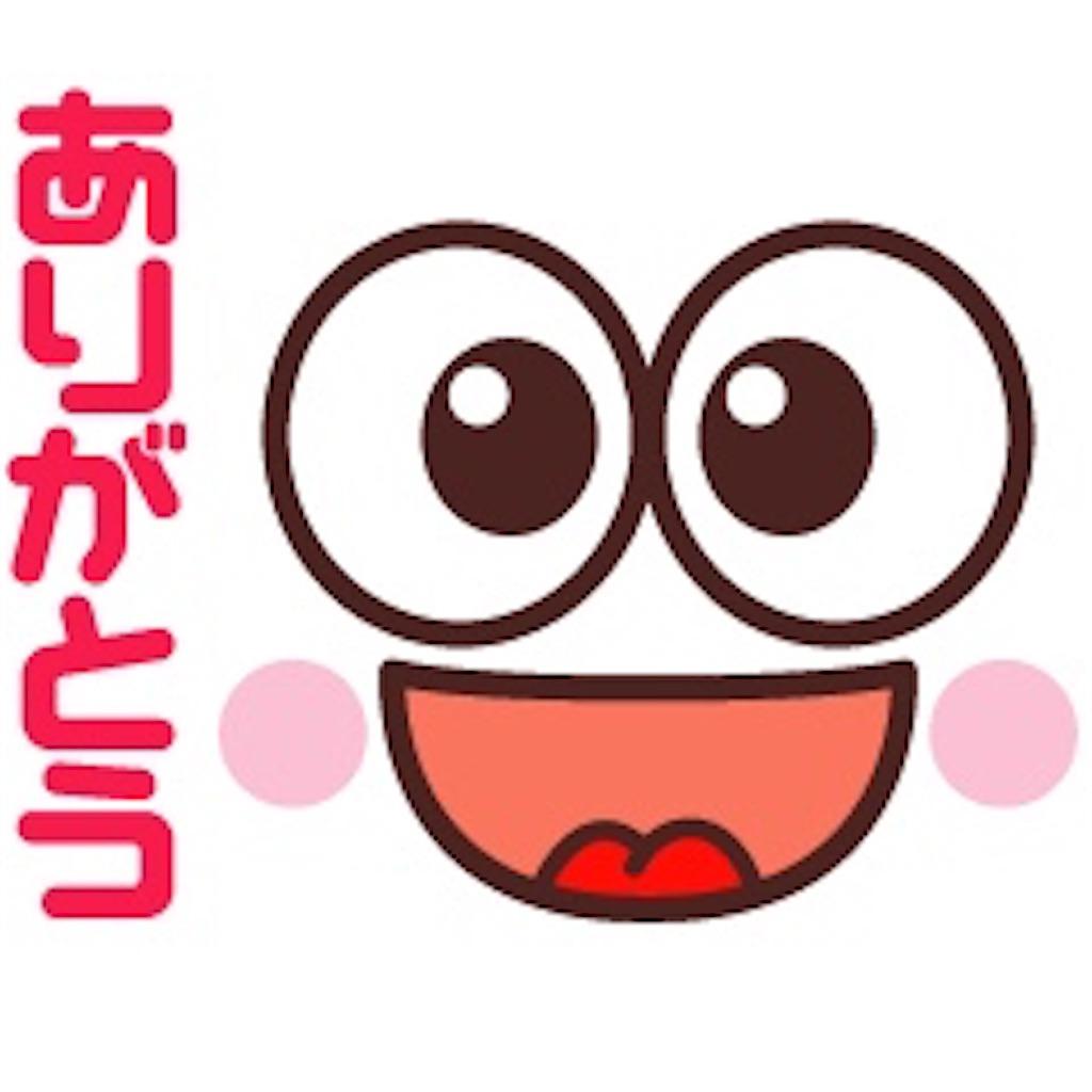 f:id:kurobakaito14120701:20200208153522j:image