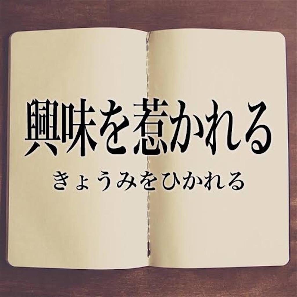 f:id:kurobakaito14120701:20200213134251j:image