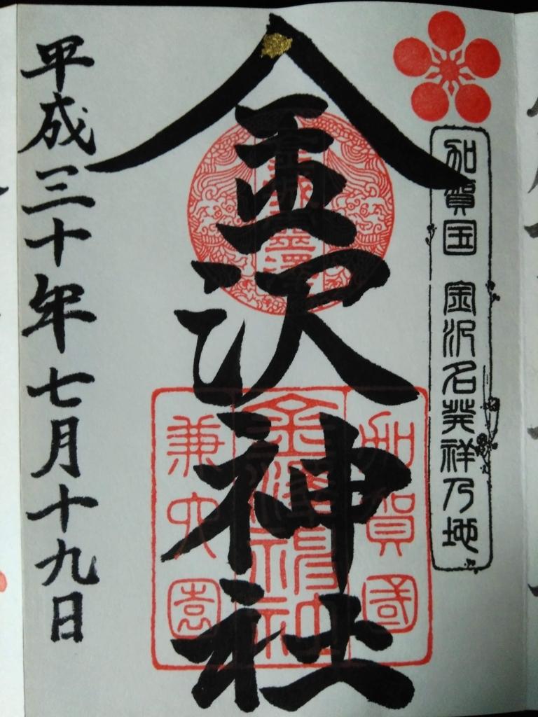 f:id:kurobuchip:20180724013014j:plain