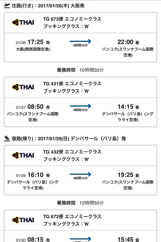 f:id:kurobuhi:20161128085031j:image
