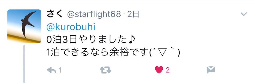 f:id:kurobuhi:20170317123126j:image