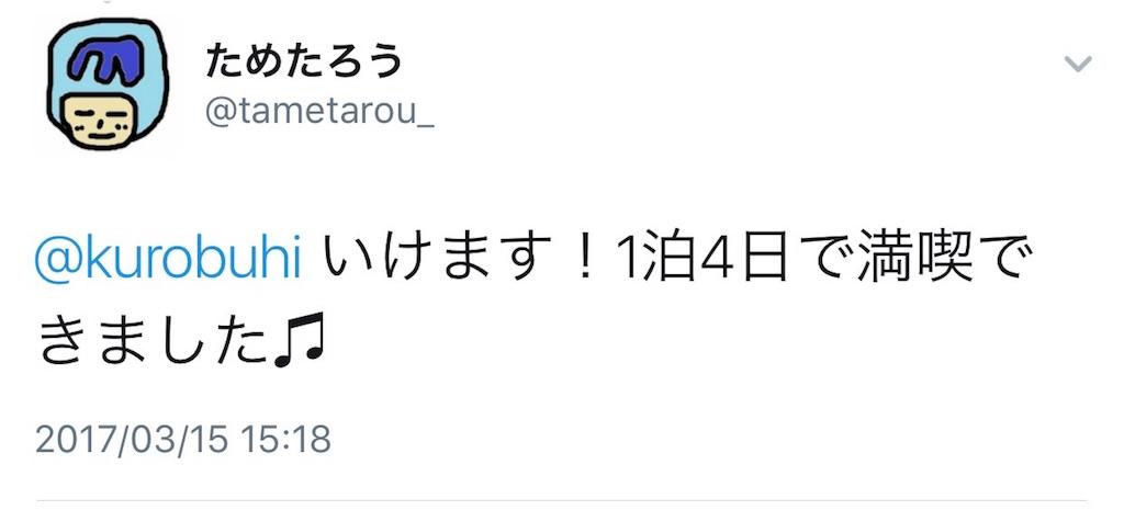 f:id:kurobuhi:20170317124209j:image