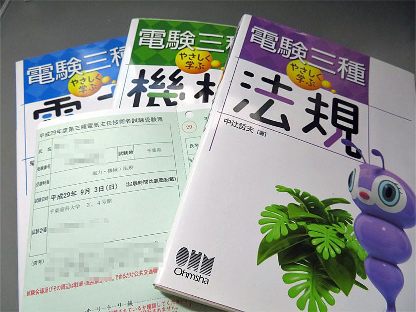 f:id:kurodaizu:20170902151409j:plain