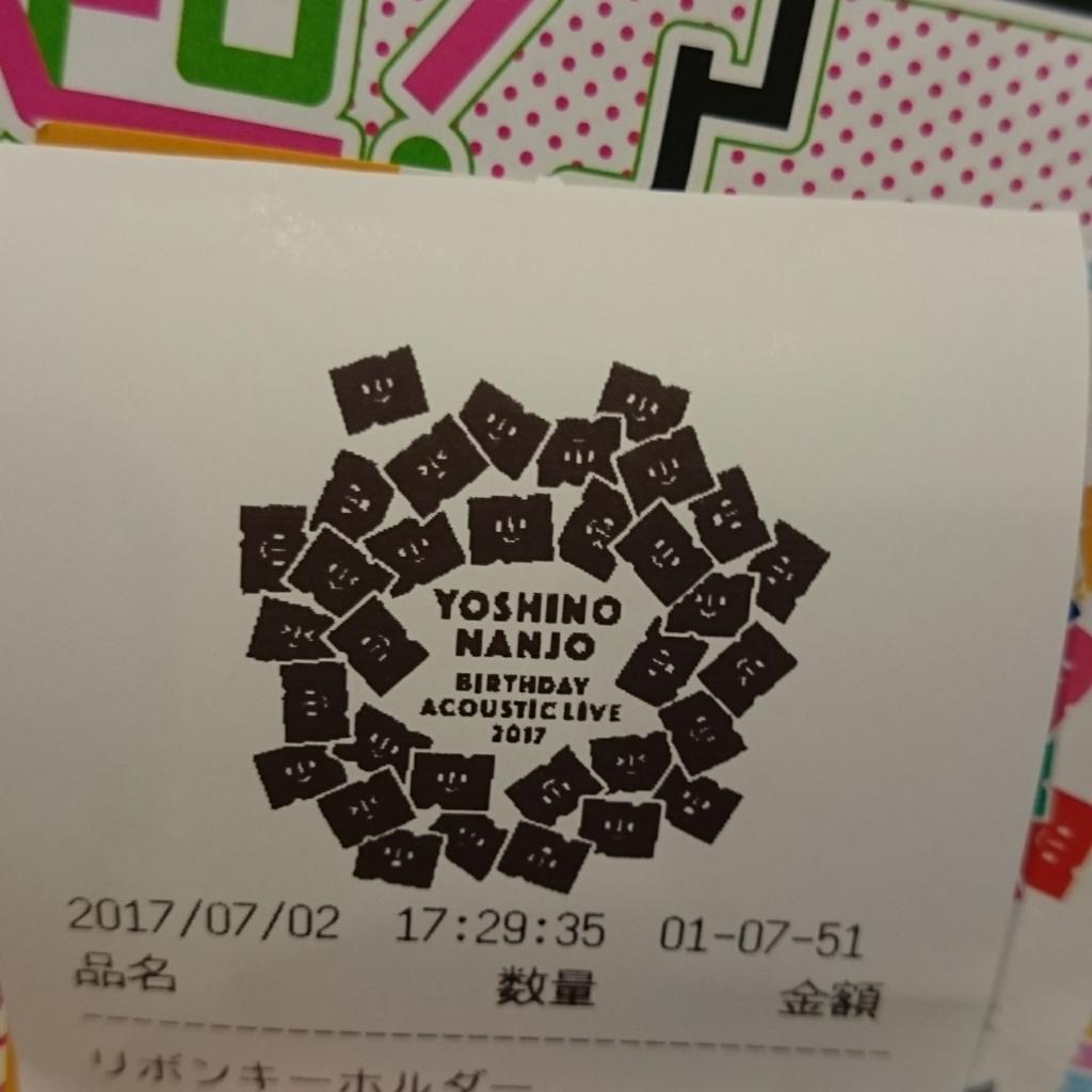 f:id:kurogoma_dango:20170705015523j:plain