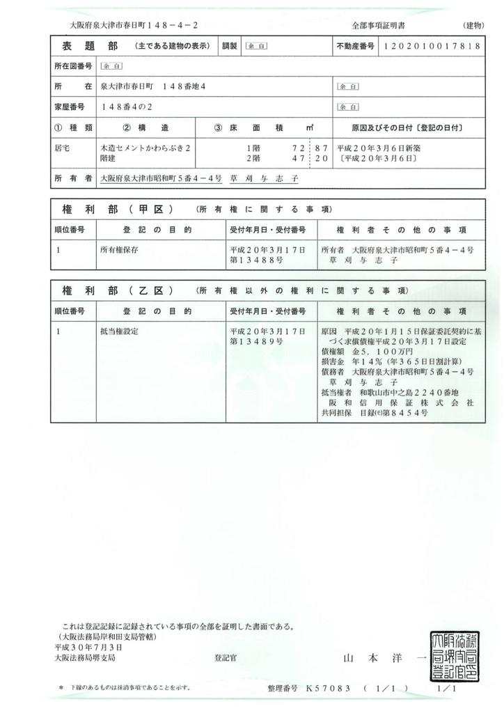 f:id:kurohata73:20180815073307j:plain