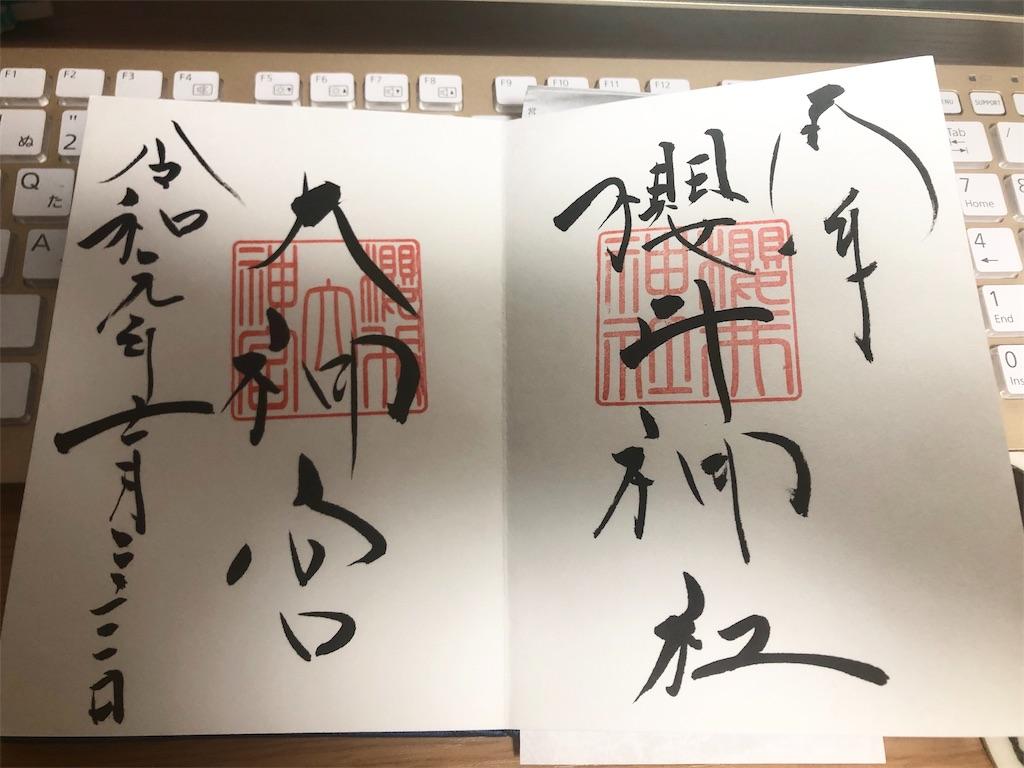 f:id:kurohirame:20191207233556j:image