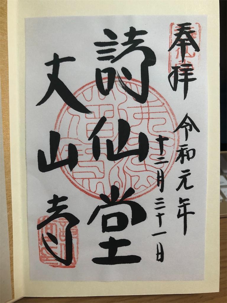 f:id:kurohirame:20200103105621j:image