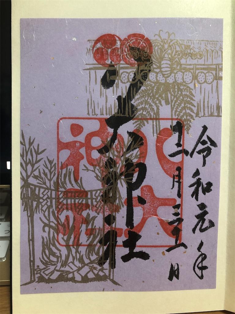 f:id:kurohirame:20200103105636j:image