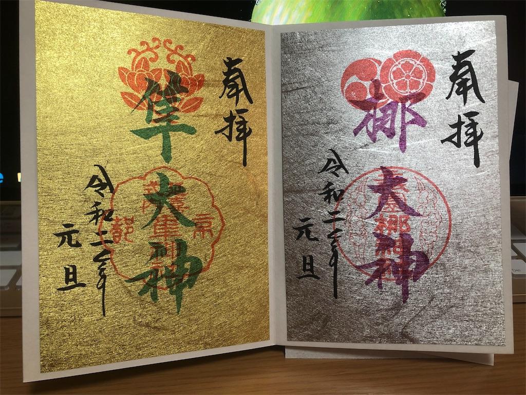 f:id:kurohirame:20200103110453j:image