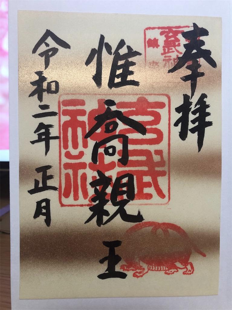 f:id:kurohirame:20200103110504j:image