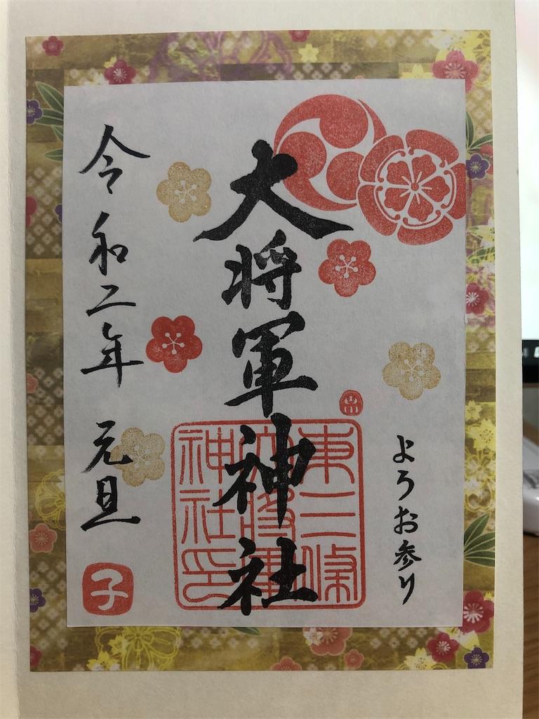 f:id:kurohirame:20200103110855j:image