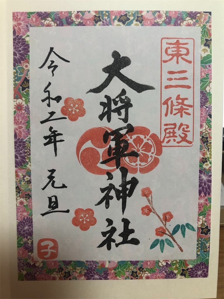 f:id:kurohirame:20200103110923j:image