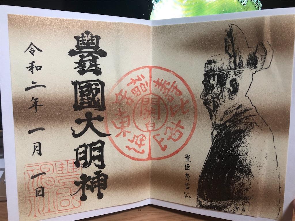 f:id:kurohirame:20200103110929j:image