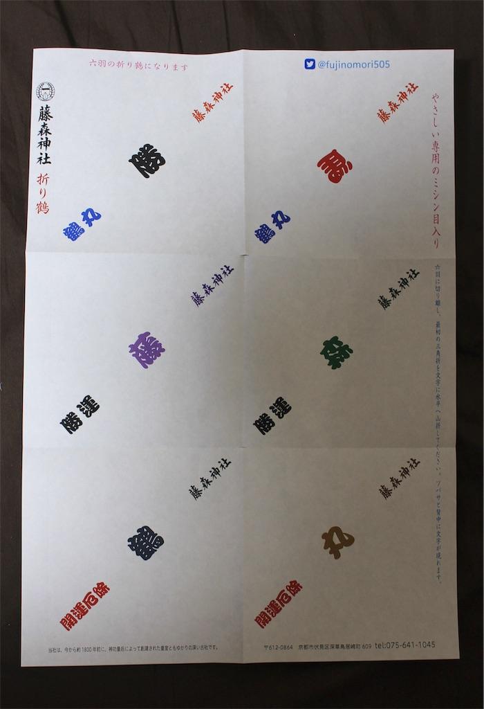 f:id:kurohirame:20200317125124j:image