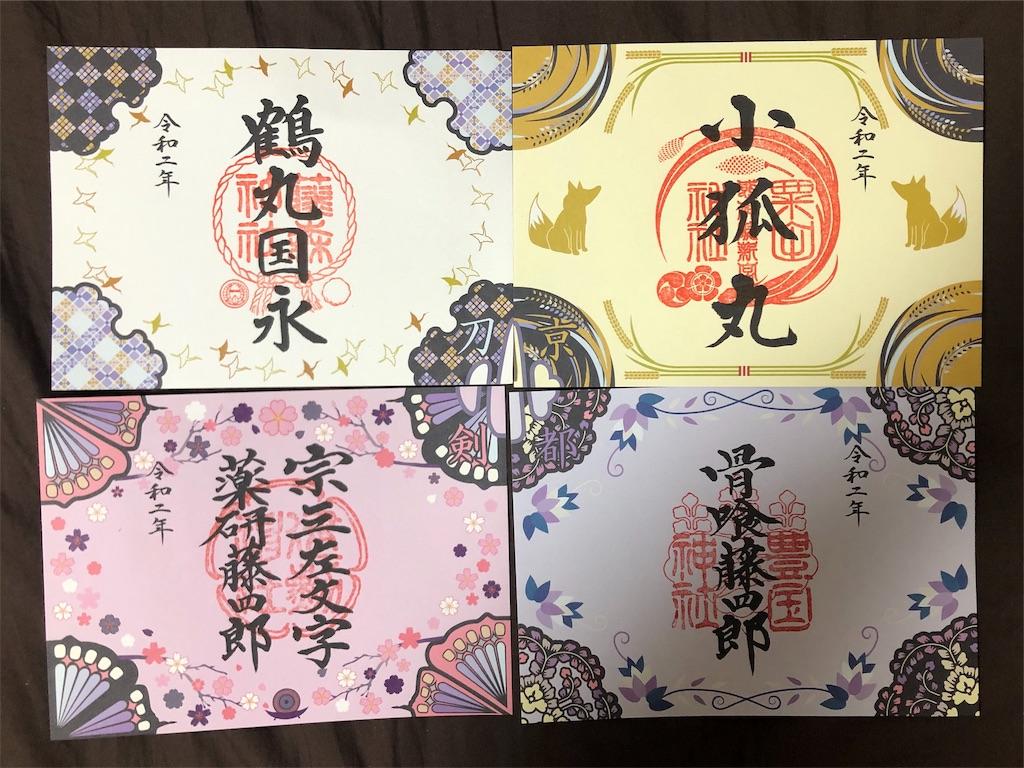 f:id:kurohirame:20200317125314j:image