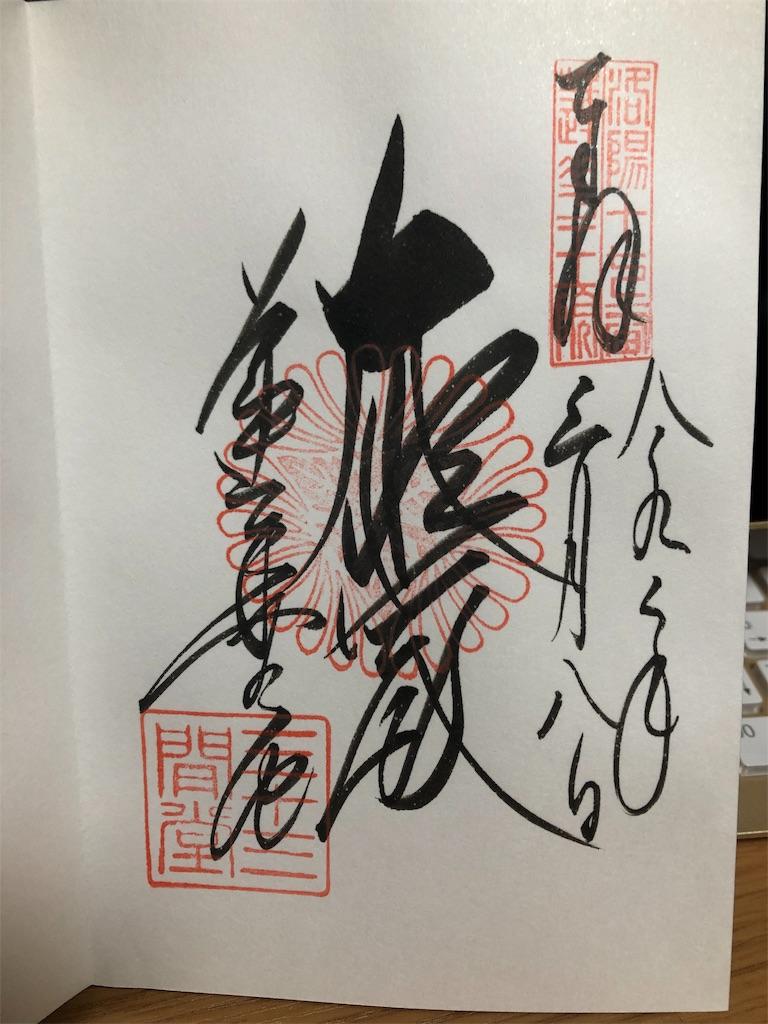 f:id:kurohirame:20200317125625j:image