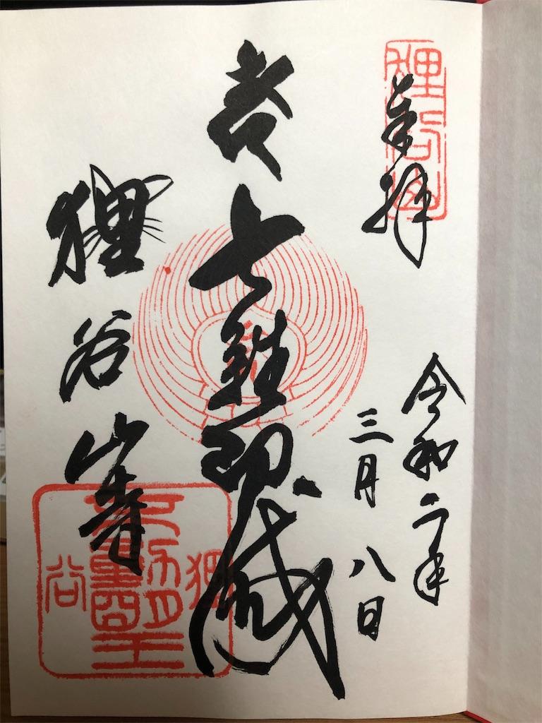 f:id:kurohirame:20200317191844j:image