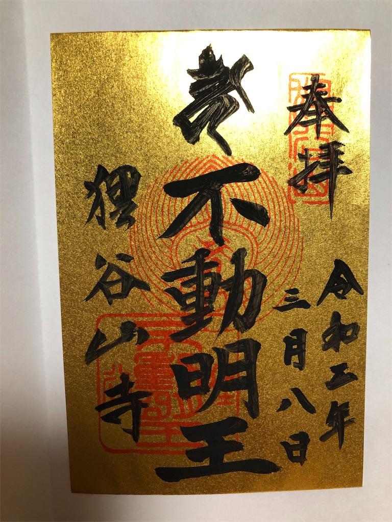 f:id:kurohirame:20200317191848j:image