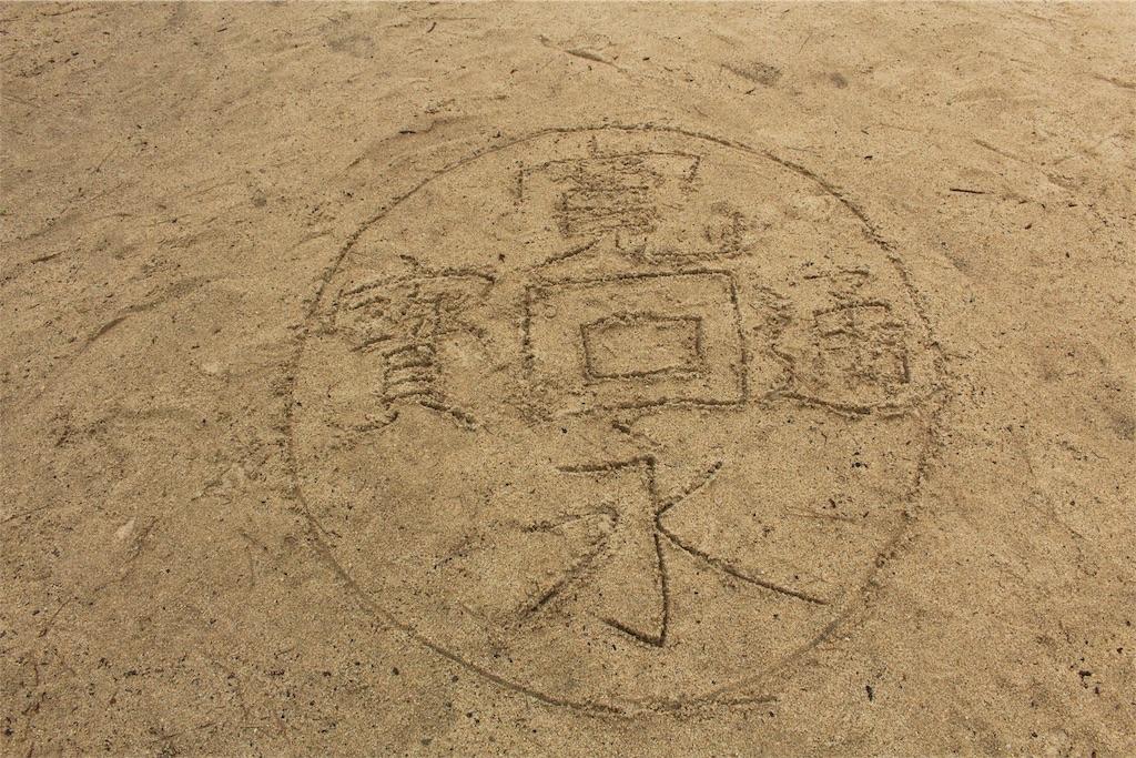 f:id:kurohirame:20200629154407j:image