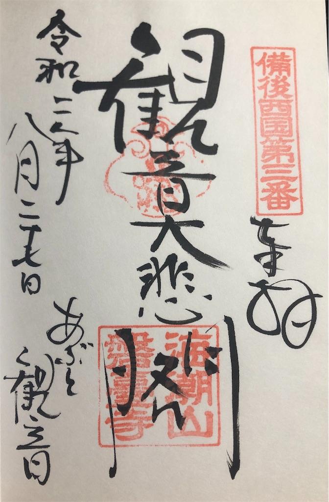 f:id:kurohirame:20200909184740j:image