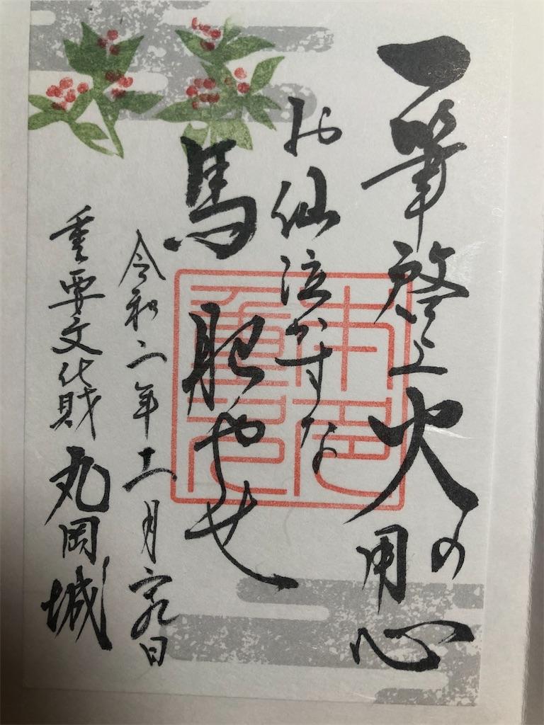 f:id:kurohirame:20201223174531j:image