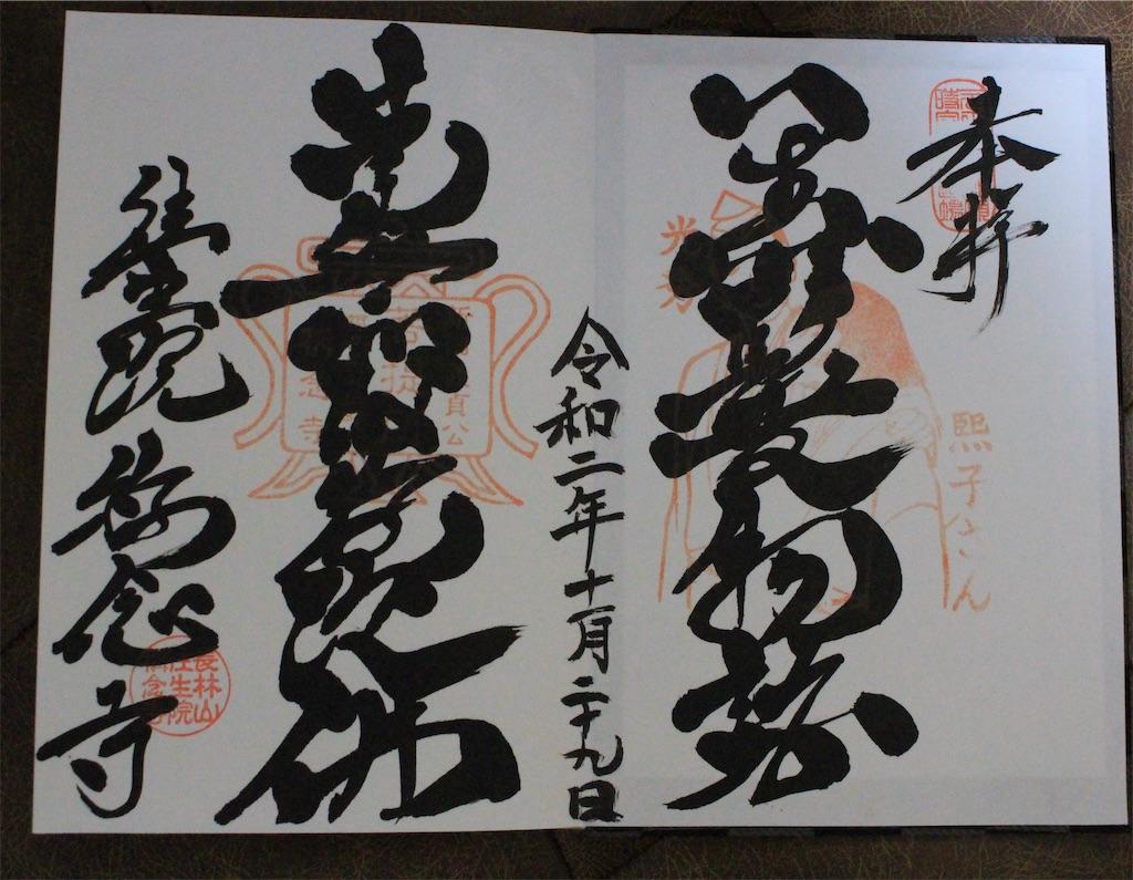f:id:kurohirame:20201223174756j:image