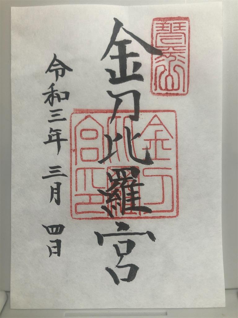f:id:kurohirame:20210320164233j:image