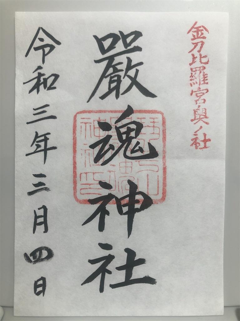 f:id:kurohirame:20210320165742j:image