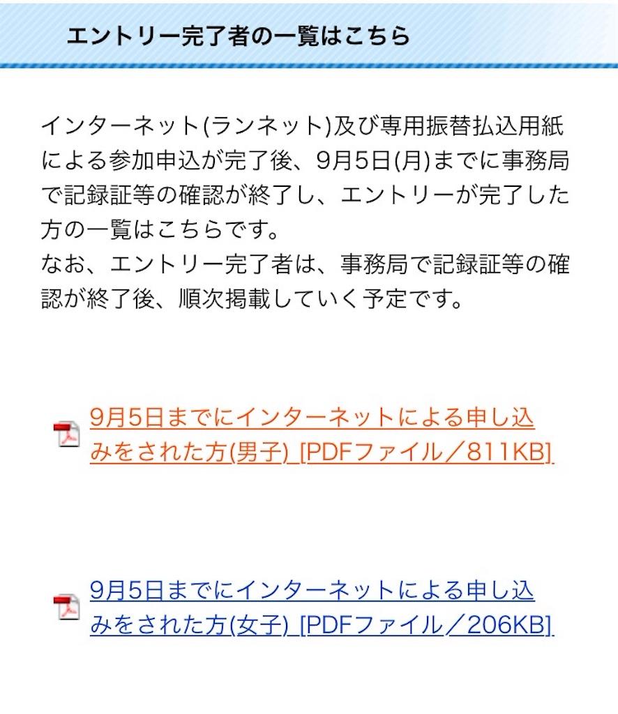 f:id:kuroibozu:20160913092811j:image