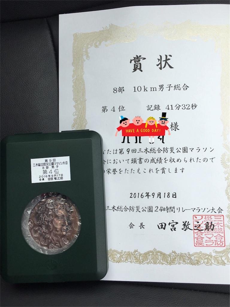 f:id:kuroibozu:20160919112700j:image